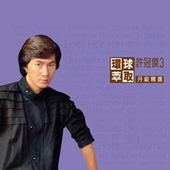 Huan Qiu Cui Qu  Sheng Ji Jing Xuan Xu Guan Jie 3 by Various Artists