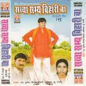 Saccha Sabhya Bihari Ba by Various Artists