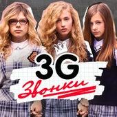 Звонки by 3G