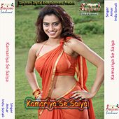 Kamariya Se Saiya by Various Artists