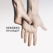 Пройдёт by Serebro