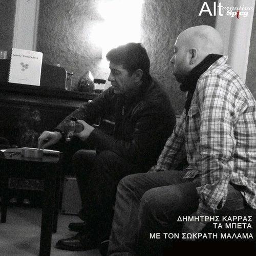 """Sokratis Malamas (Σωκράτης Μάλαμας): """"Ta Beta"""""""