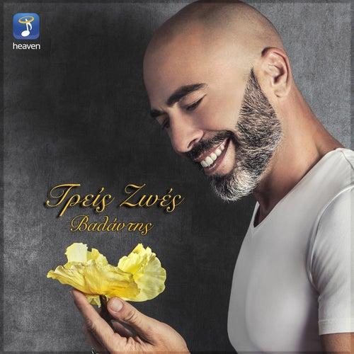"Valadis (Βαλάντης): ""Tris Zoes"""