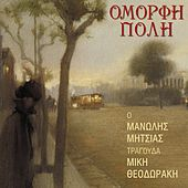 Omorfi Poli by Various Artists