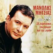 Manolis Mitsias Sta 9/8 (18 Zeimpekika Tou Erota Kai Tis Zois) by Manolis Mitsias (Μανώλης Μητσιάς)