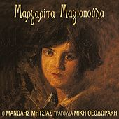 Margarita Magiopoula by Various Artists