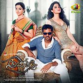 Abhinethri (Original Motion Picture Soundtrack) by Various Artists