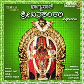 Bhagyadaathe Sri Banashankari by Various Artists