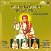 Sri Sa Sa Siddalinga Shivayogigalla Bhakthi Geethegalu by Various Artists