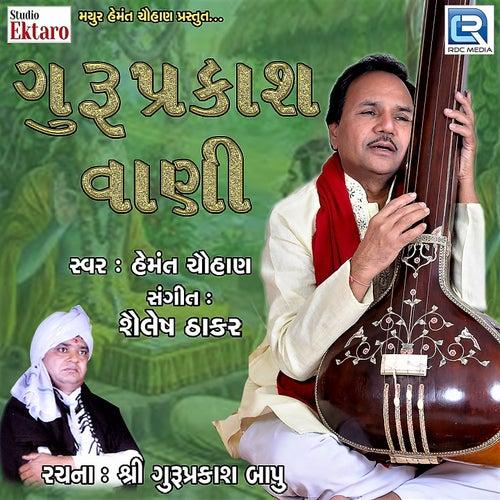 Guruprakash Vani by Hemant Chauhan