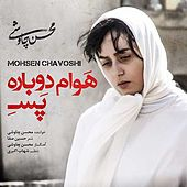 Havam Dobareh Pase by Mohsen Chavoshi