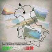 优美的意大利旋律 (卷 9) by Various Artists