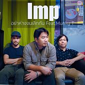 อย่าห่างจนเลิกกัน by I.M.P.