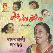 Taire Naire Naire Na by Swagatalakshmi Dasgupta