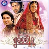 Subha Bibaha (Original Motion Picture Soundtrack) by Various Artists