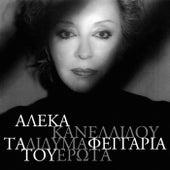 Ta Didima Feggaria Tou Erota by Aleka Kanellidou (Αλέκα Κανελλίδου)