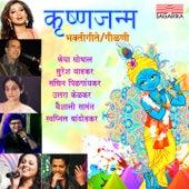 Krushnajanma (Edited Version) by Various Artists