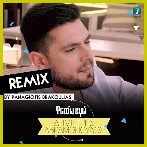 """Dimitris Avramopoulos (Δημήτρης Αβραμόπουλος): """"Ftaio Ego (Panagiotis Brakoulias Remix)"""""""