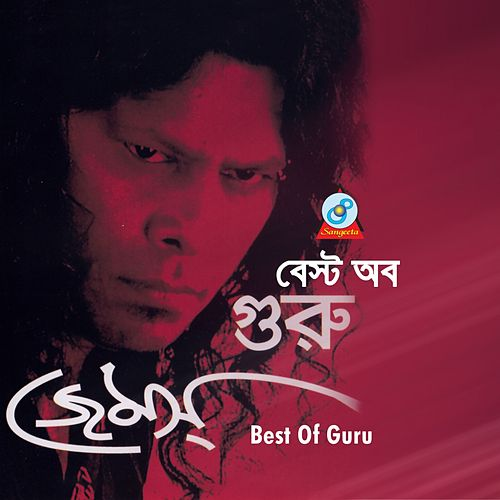 Best of Guru by James