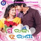 Mu Raja Tu Rani (Original Motion Picture Soundtrack) by Various Artists