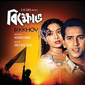 Bikkhov by Various Artists