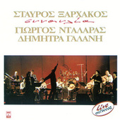 Sinavlia Stavrou Xarhakou (Live) by Various Artists