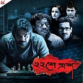Baishe Srabon (Original Motion Picture Soundtrack) by Various Artists