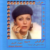 Play & Download Harf by Googoosh | Napster