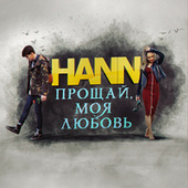 Прощай, моя любовь by Hann