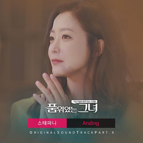 Woman of Dignity, Pt. 9 (Original Soundtrack) by Stephanie
