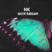 Моя весна by NK