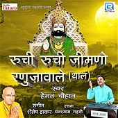 Ruchi Ruchi Jimano Ranujawale by Hemant Chauhan