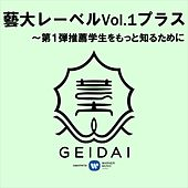 Geidai Label Vol. 1 Plus: To Know More About The Recommended Students Vol. 1 by Various Artists