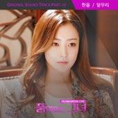 Woman of Dignity, Pt. 10 (Original Soundtrack) von Han All