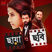 Chhaya O Chhobi (Original Motion Picture Soundtrack) by Various Artists