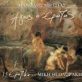Agios O Erotas by Manolis Mitsias (Μανώλης Μητσιάς)