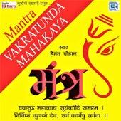 Vakratunda Mahakaya by Hemant Chauhan