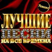 Лучшие песни на все времена (Ремиксы) by Various Artists