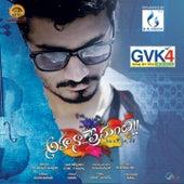 Aha Naa Premanta by Various Artists
