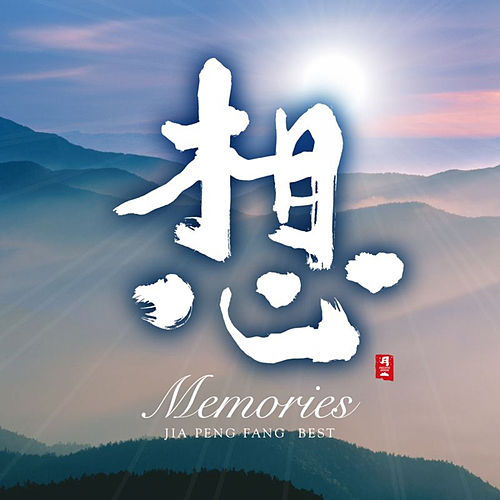 Play & Download Memories by Jia Peng-Fang | Napster