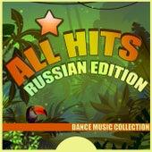 Все хиты: Русская версия by Various Artists