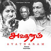 Avatharam (Original Motion Picture Soundtrack) by Various Artists