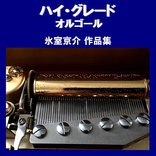 A Musical Box Rendition of High Grade Orgel Himuro Kyosuke by Orgel Sound