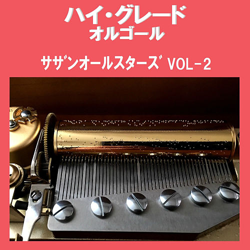 A Musical Box Rendition of High Grade Orgel Southern All Stars Vol. 2 by Orgel Sound