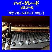 A Musical Box Rendition of High Grade Orgel Southern All Stars Vol. 1 by Orgel Sound