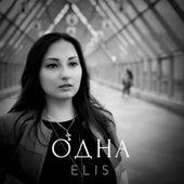 Одна by Elis