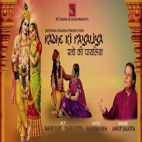 Radhe Ki Payaliya by Anup Jalota