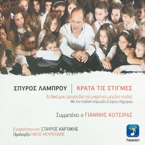 """Spiros Lambrou: """"Krata Tis Stigmes"""""""
