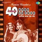 Chalis Baba Ek Chor (Original Motion Picture Soundtrack) by Lata Mangeshkar