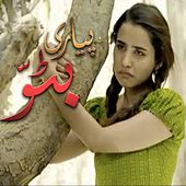 Piyari Bitto - OST | Express Entertainment by Rahat Fateh Ali Khan